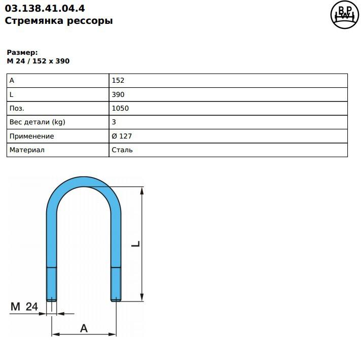 Стремянка рессоры M 24х3, 152 x 390